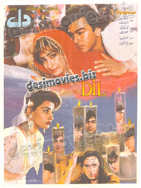 Dil (1991)  Lollywood Original Poster
