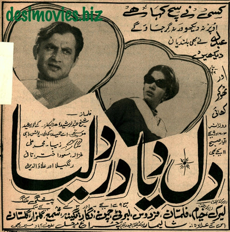 Dil Diya Dard Liya (1968) Press Ad - Karachi 1968