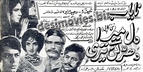 Dil Mera Dharkan Teri (1968) old film running in 1970- Press Ad -Old is Gold
