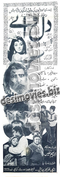 Dil Walay (1974) Press Ad