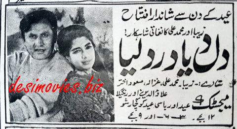 Dil Diya Dard Liya (1968) Press Ad