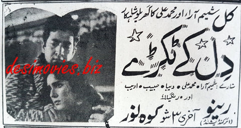 Dil Ke Tukrey (1965) Press Ad