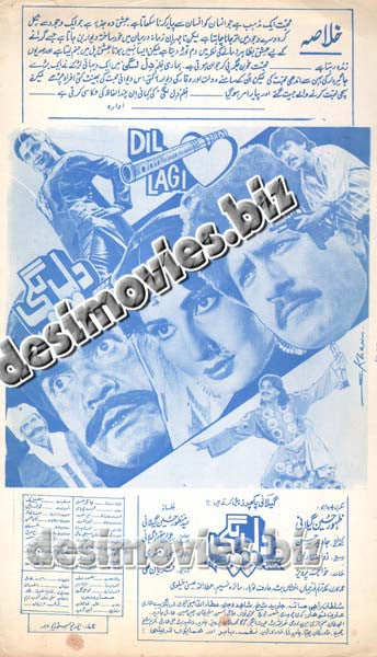Dil lagi (1992) Lollywood Original Booklet