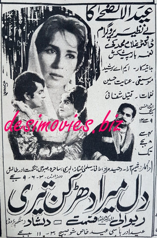 Dil Mera Dharkan Teri (1968) Press Ad