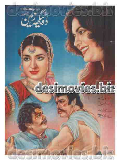 Do Begha Zamin ( 1982) Lollywood Original Poster