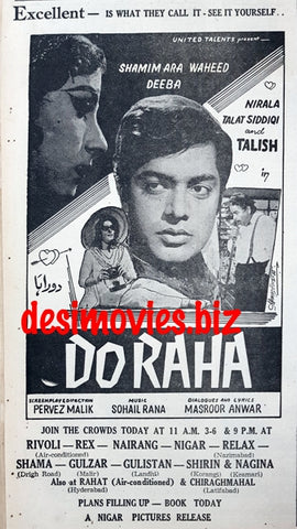 Do Raha (1968) Press Ad - Karachi 1967