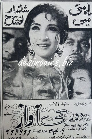 Door Ki Awaz (1969) Press Ad