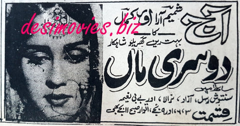 Doosri Maa (1967) Press Ad - Karachi 1967