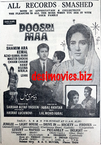 Doosri Maa (1967) Press Advert