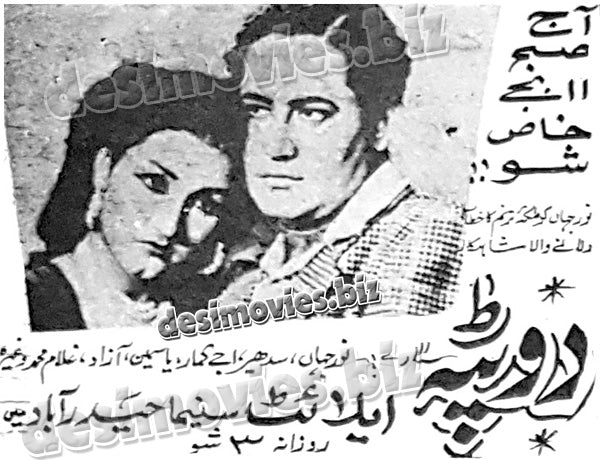 Dupatta (1952) old film running in 1970- Press Ad -Old is Gold-1