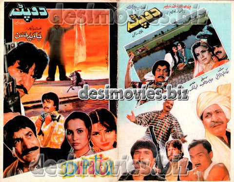 Dupatta (1998) Original Booklet & Press Flyer