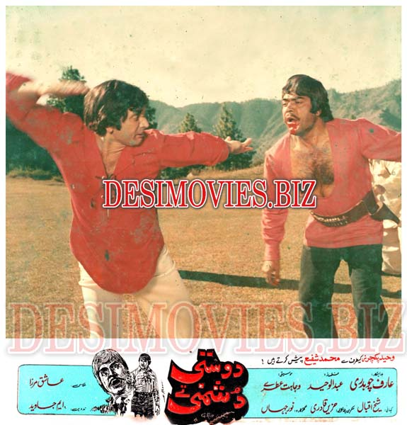 Dosti tey Dushmani (1977) Lollywood Lobby Card Still 6