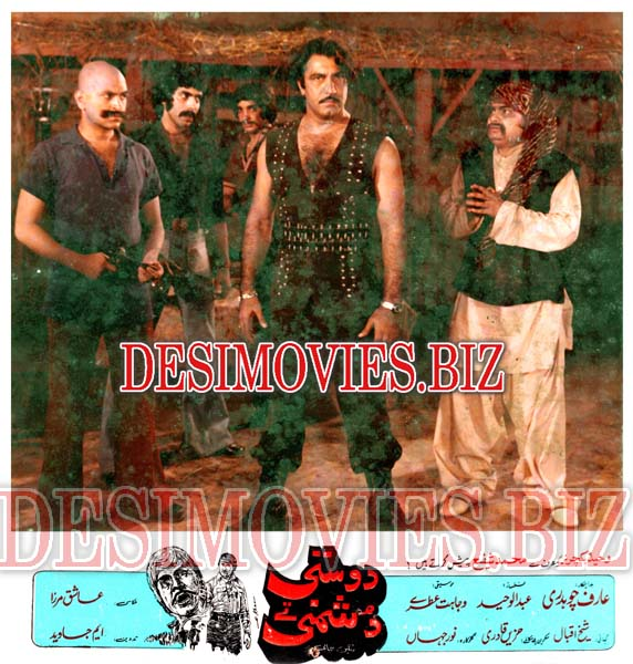 Dosti tey Dushmani (1977) Lollywood Lobby Card Still 5