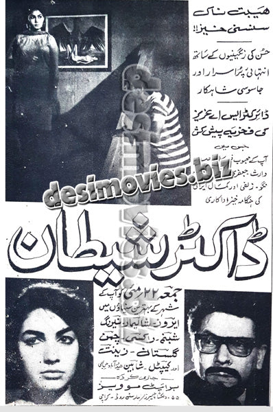 Dr. Shaitaan (1970) Press Ad -coming soon