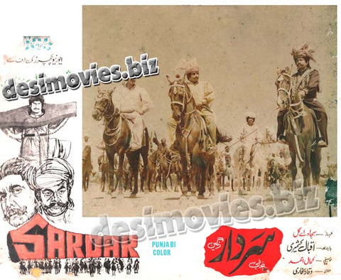Sardar (1980)  Lollywood Lobby Card Still