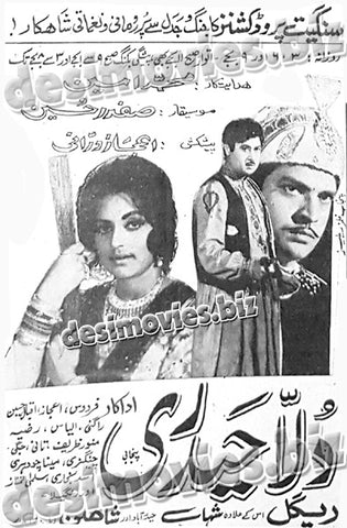 Dulla Haidri (1969) Press Ad - Sindh Circut-Jan-1970-running week