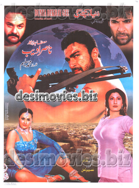 Duniya Dekhey gi (1998) Lollywood Original Poster