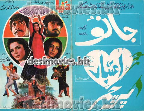 Duniya (1987) Lollywood Original Booklet