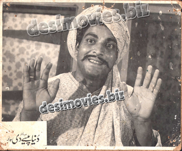 Duniya Paisay Di  (1971) Lollywood Lobby Card Still 3