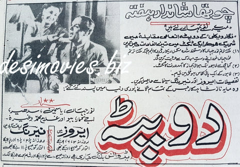 Dopatta (1952) Press Ad