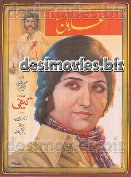 Elaan+Dankey di Chot (1978) Lollywood Original Poster