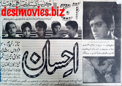 Ehsaan (1967) Press Ad  - Karachi 1967