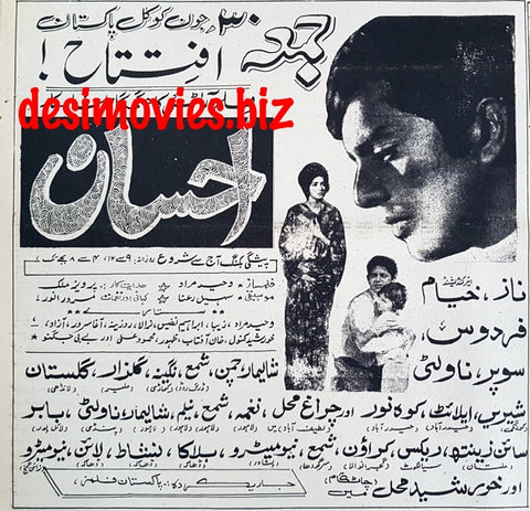Ehsaan (1967) Press Ad  - Coming Soon - Karachi 1967