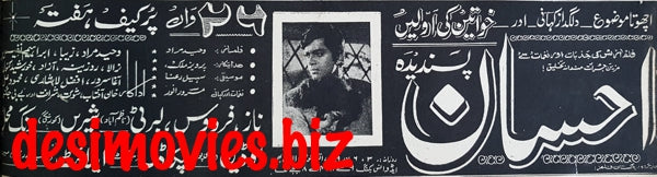 Ehsaan (1967) Press Advert - Golden Jubilee
