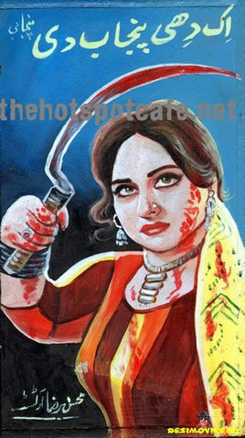 Ek Dhee Punjab Di (2000) Water Colours