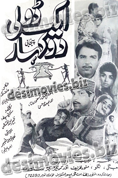 Ik Doli Do Kahar (1972) Press Ad -coming soon
