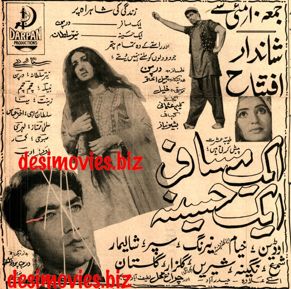 Ek Musafir Ek Haseena (1968) Press Ad - Karachi 1968