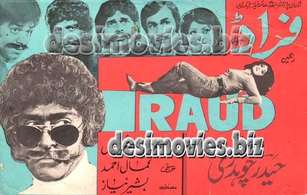 Fraud (1977) Lollywood Original Booklet