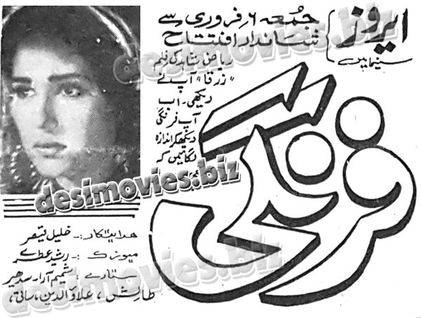 Farangi (1964) old film running in 1970- Press Ad -Old is Gold