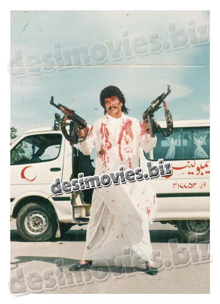 Foja (1996)  Lollywood Lobby Card Still 3
