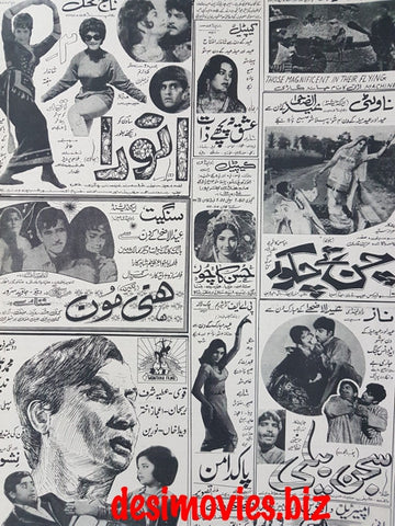 Cinema Ads  (1969) Rawalpindi (1970) - D