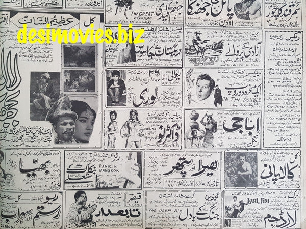 Cinema Adverts (1967) Press Adverts - Karachi 1967