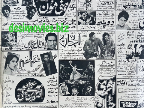 Cinema Adverts (1970) Rawalpindi