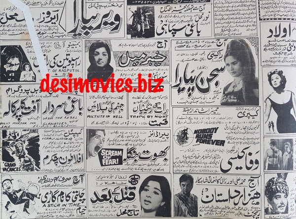 Cinema Ads  (1970) Karachi. - F