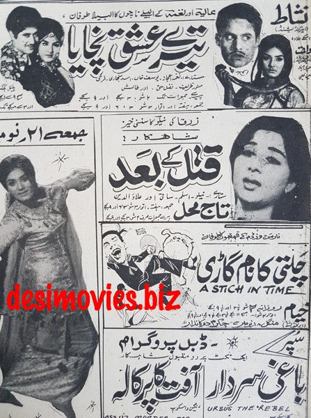 Cinema Ads  (1969) Karachi. - G
