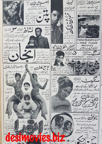 Cinema Ads  (1969) Rawalpindi (1970) - B
