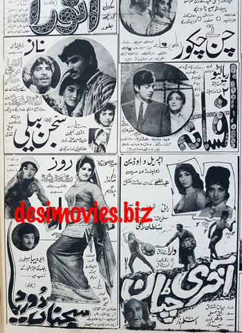 Cinema Ads  (1969) Rawalpindi (1970) - C
