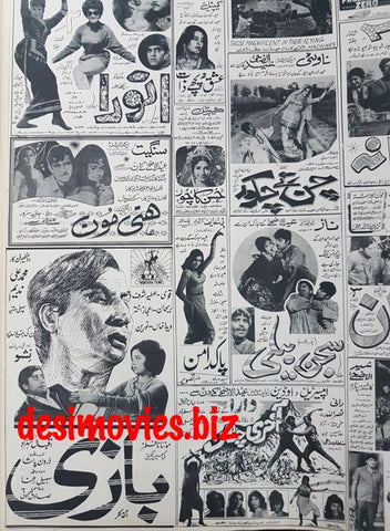 Cinema Ads  (1969) Rawalpindi (1970) - E