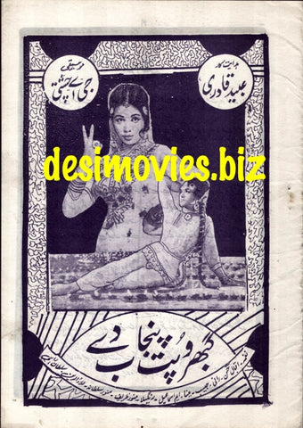 Gabhroo Putt Punjab De (1969) Lollywood Original Booklet