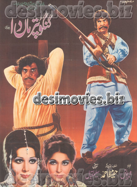 Gangu Puttar Maa Da (1975) Lollywood Original Poster