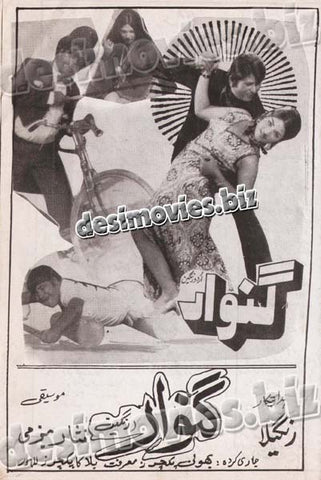 Ganwar (1975) Lollywood Original Booklet