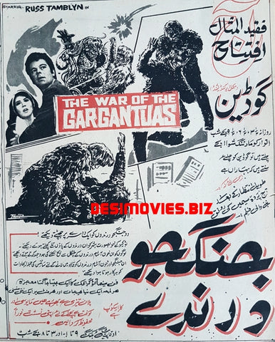 War of the Gargantuans (1966)