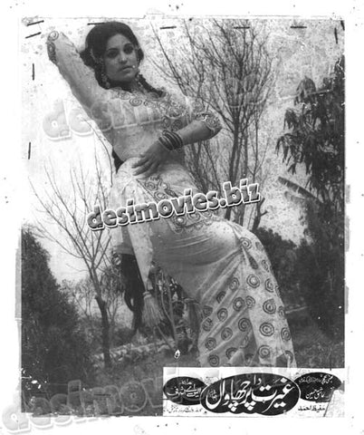 Ghairat Da Parchawan (1973) Lollywood Lobby Card Still