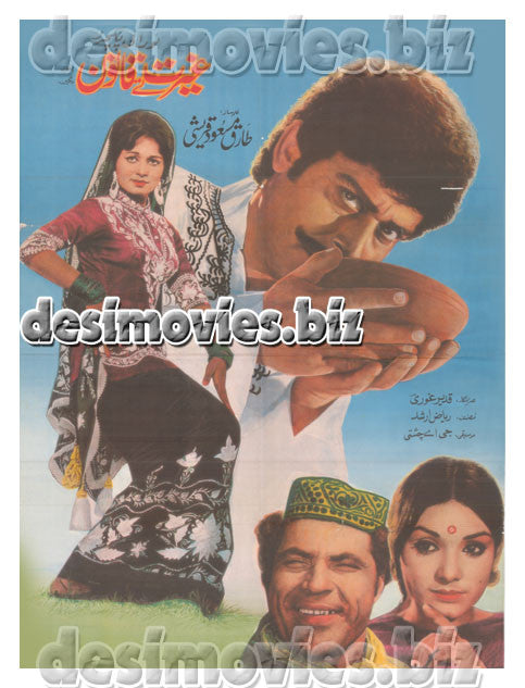 Ghairat Te Qanoon (1972) Lollywood Original Poster A