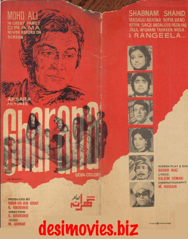 Gharana (1973) Lollywood Original Booklet