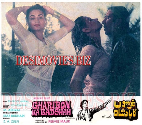 Gharibon Ka Badshah (1988) Lollywood Lobby Card Still 1